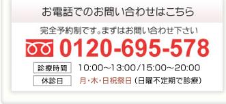 お電話でのお問い合わせはこちら。0120-695-578