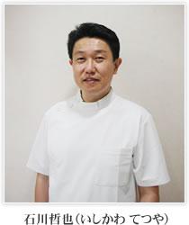医師石川哲也